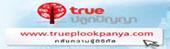 trueplookpanya.com