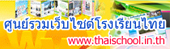 thaischool.in.th